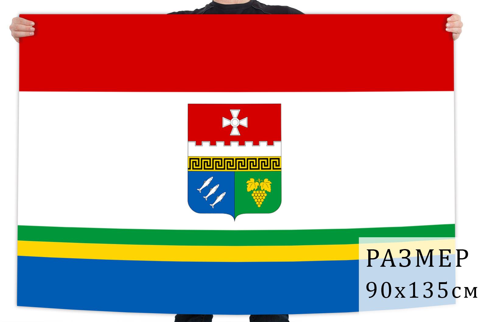 Флаг города Балаклава