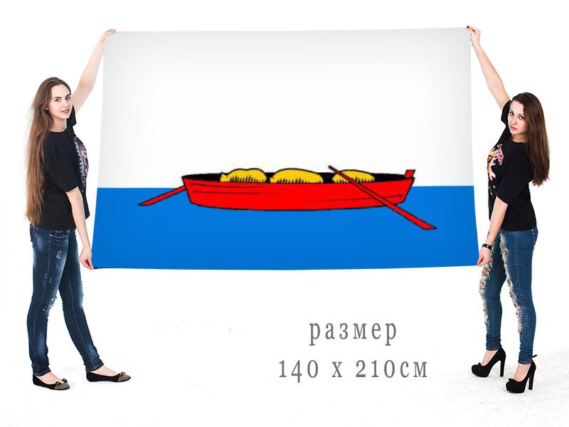 Большой флаг города Гагарин