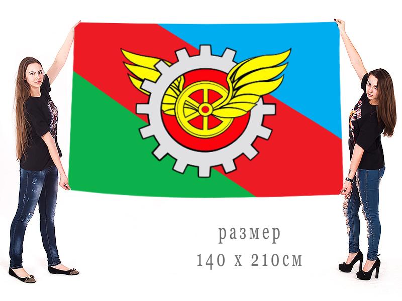 Большой флаг города Грязи