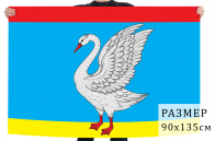 Флаг города Лебедянь