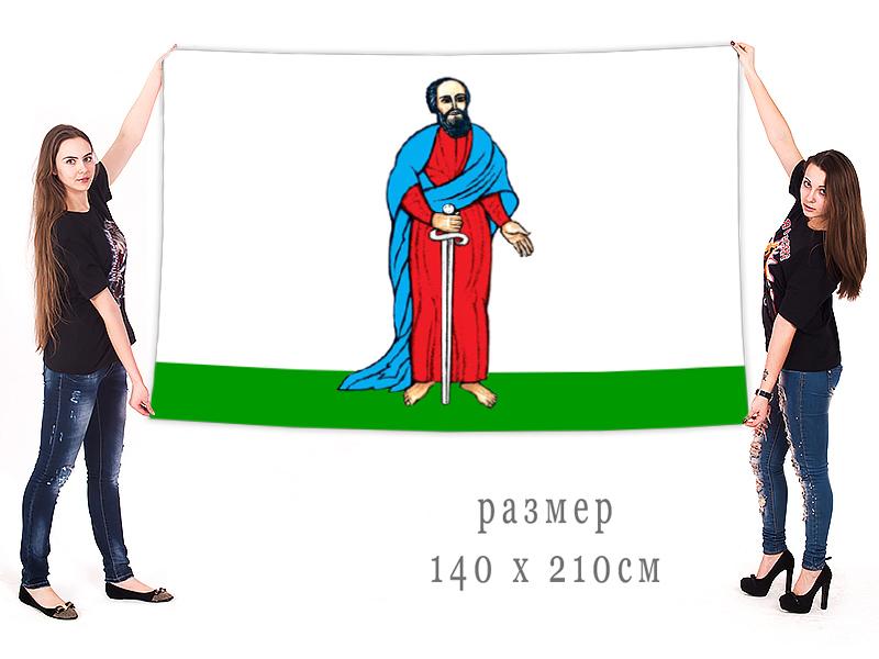 Большой флаг города Павловск