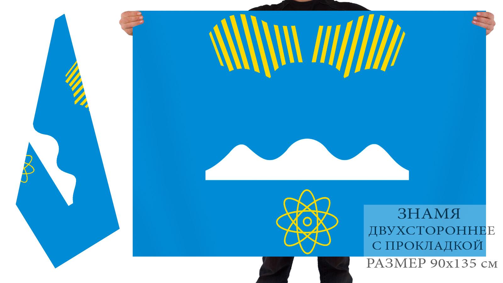 Двусторонний флаг города Полярные Зори