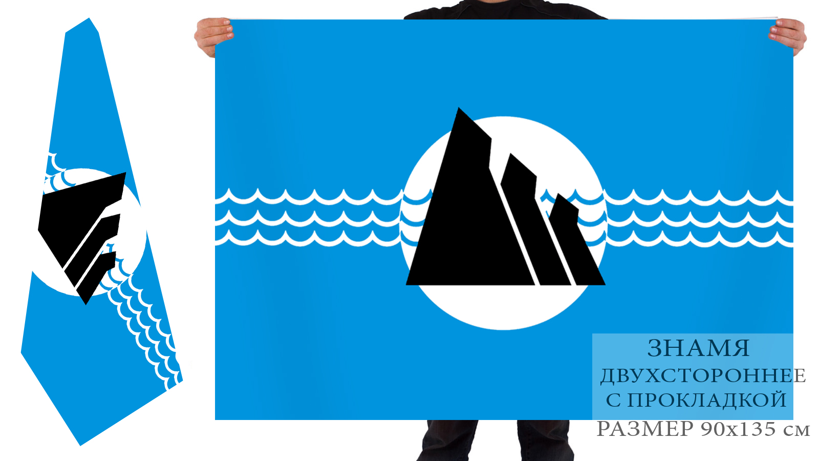 Двусторонний флаг городского округа Александровск-Сахалинский район