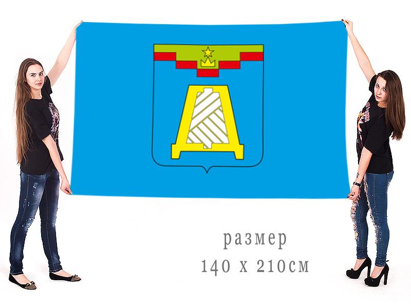 Флаг городского поселения Дедовск