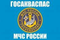 """Флаг """"Госакваспас МЧС России"""""""