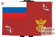 Флаг Государственной фельдъегерской службы Российской Федерации