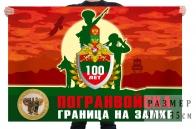 """Флаг """"Граница на замке"""" в честь 100-летия погранвойск"""