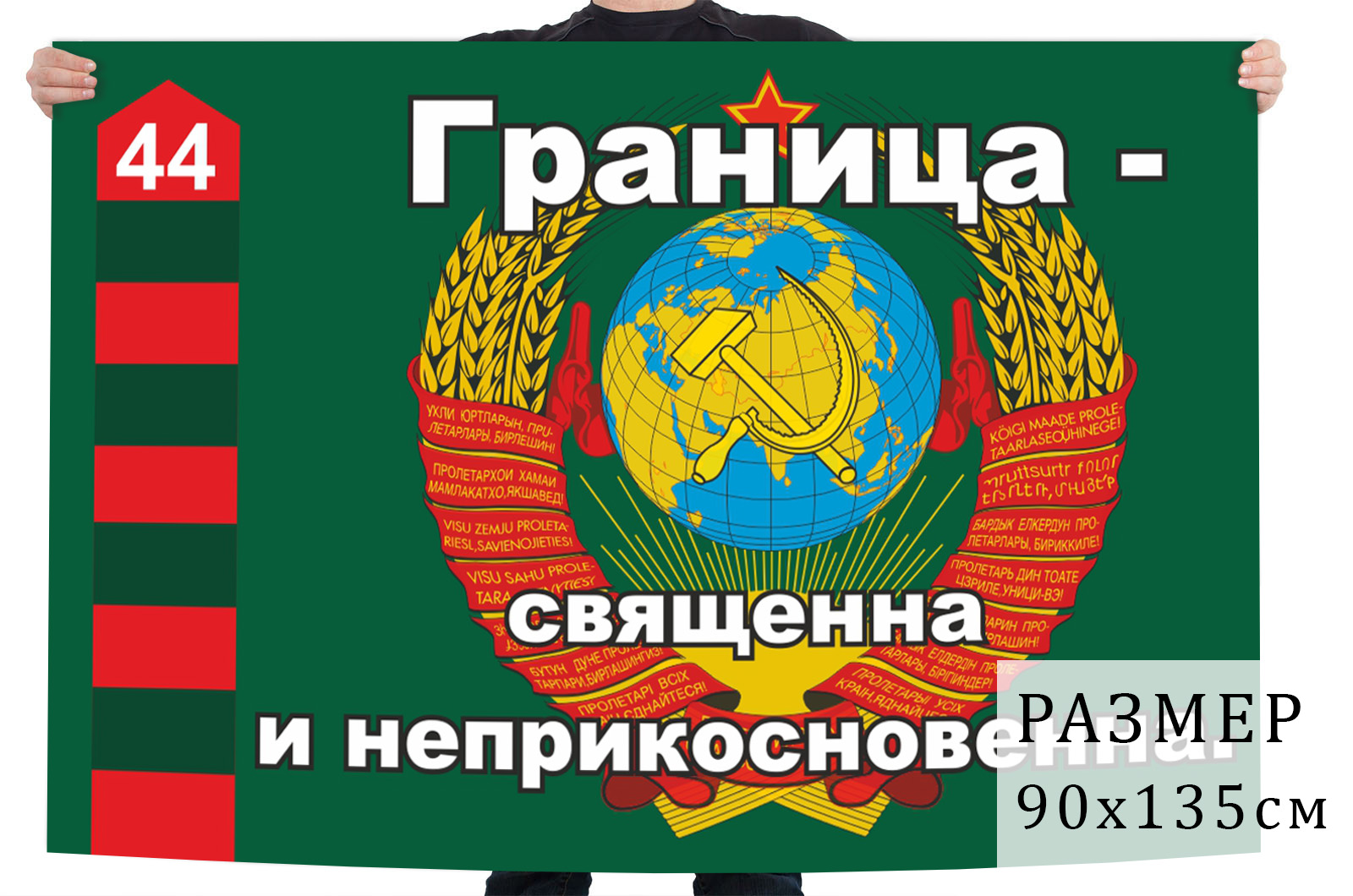 "Флаг ""Граница неприкосновенна"""
