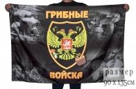 """Флаг """"Грибные войска"""""""