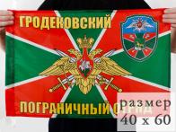Флаг Гродековского погранотряда