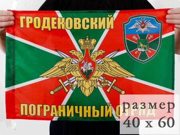Флаг Гродековский погранотряд 40x60 см