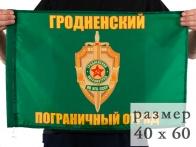 Флаг Гродненский погранотряд