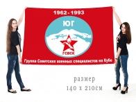 Флаг Группа советских военных специалистов на Кубе