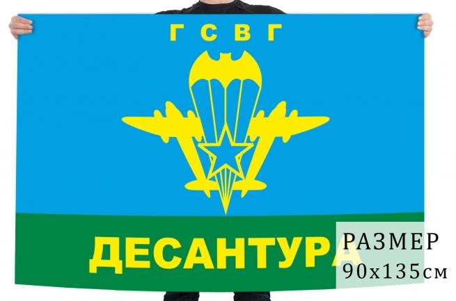 Флаг Группа Советских войск в Германии Десантура