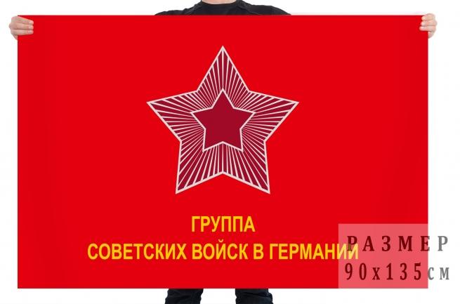 Флаг Группа Советских войск в Германии