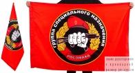 Флаг «Группа Спецназа ВВ Росомаха»