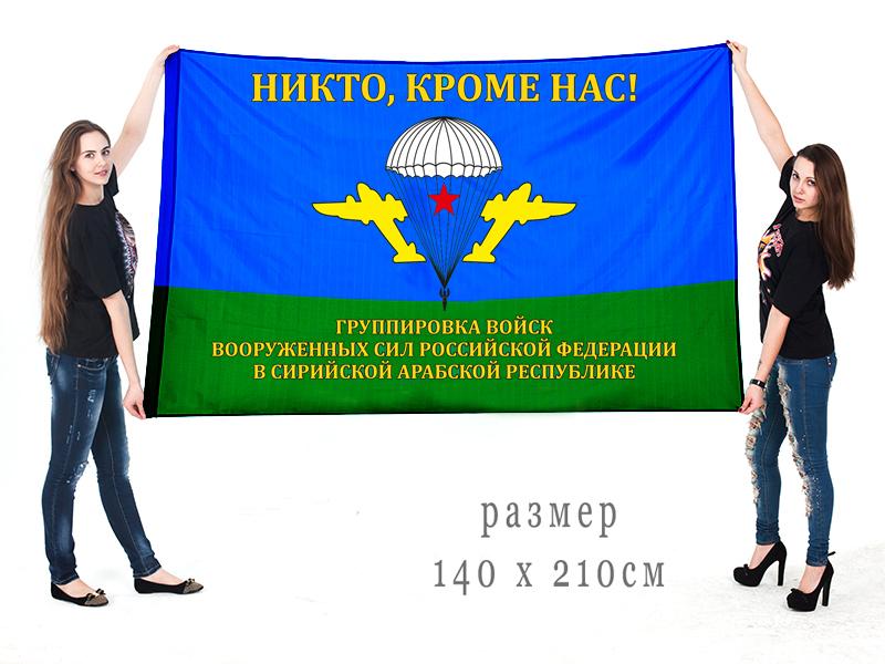 Флаг группировки ВС РФ в Сирийской Арабской Республике