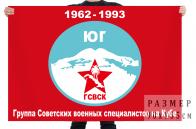 Флаг Группы советских военных специалистов на Кубе 1962-1993