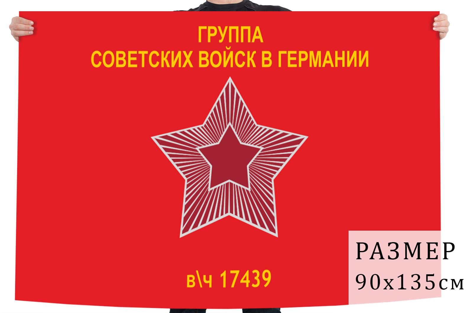 Флаг Группы Советских войск в Германии (в/ч 17439)