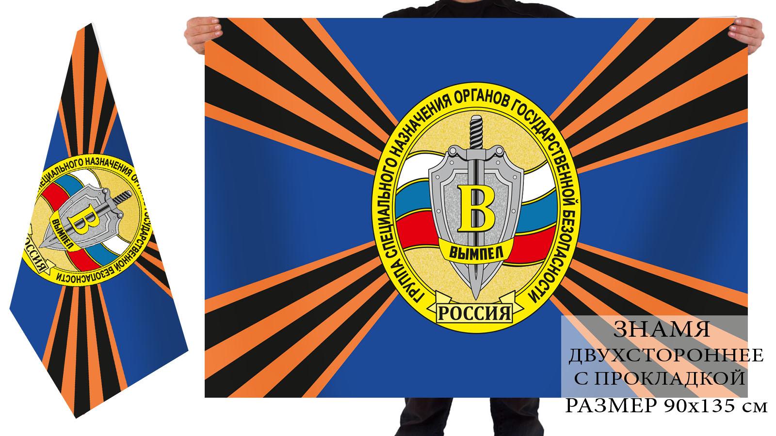 Купить двухсторонний флаг группы Спецназа «Вымпел»
