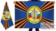 Двухсторонний флаг группы Спецназа Вымпел