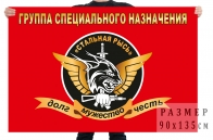 Флаг группы специального назначения Стальная рысь
