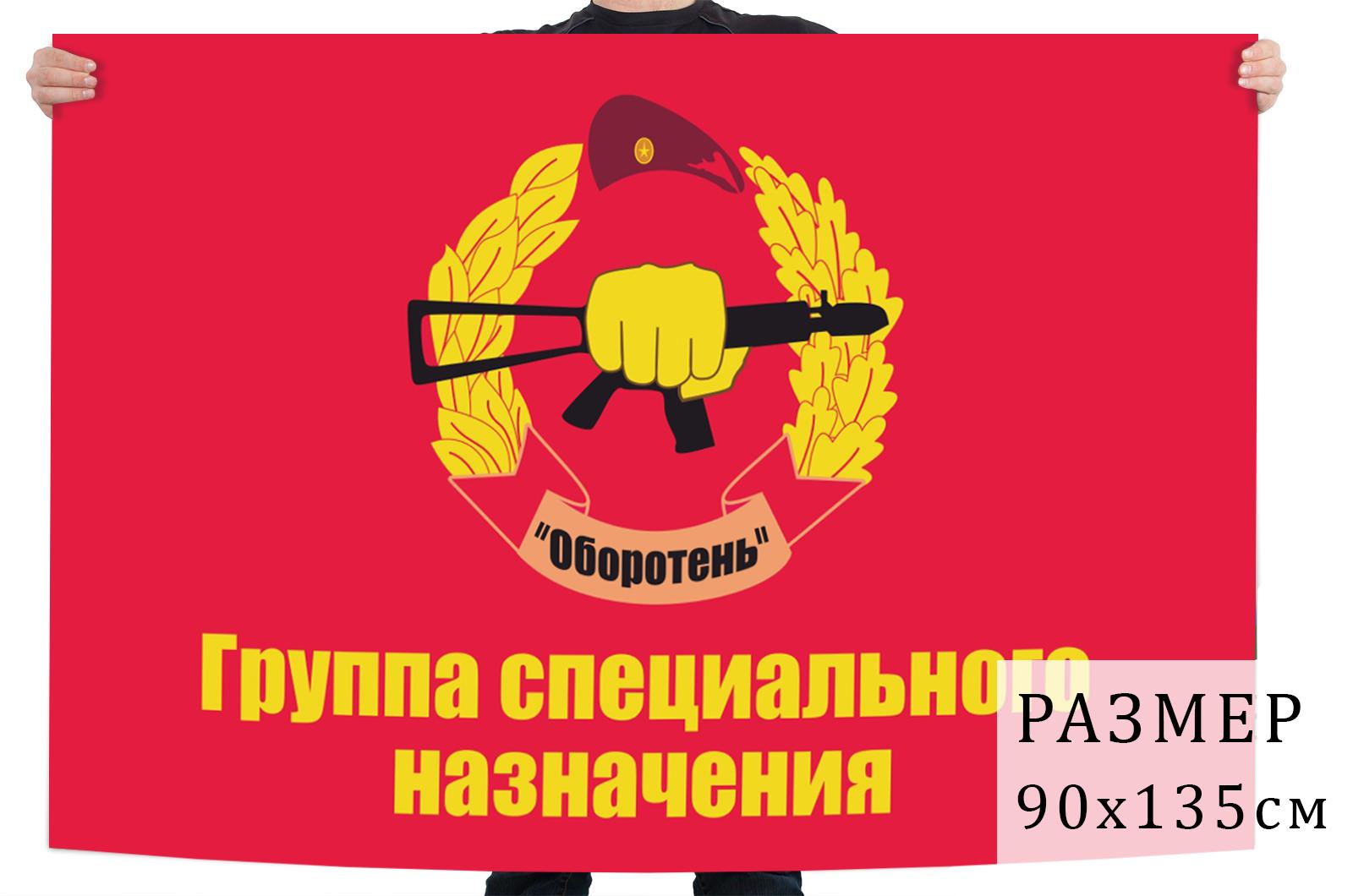 """Флаг группы специального назначения ВВ МВД """"Оборотень"""""""