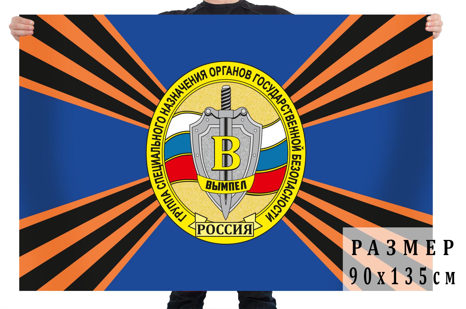 """Флаг Группы специального назначения """"Вымпел"""""""