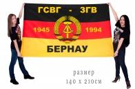 "Флаг ГСГВ-ЗГВ ""Бернау"" 1945-1994"