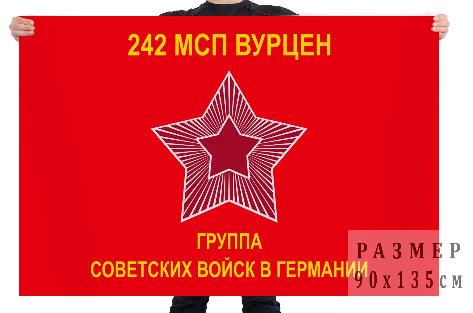 Флаг ГСВГ 242 мотострелковый полк