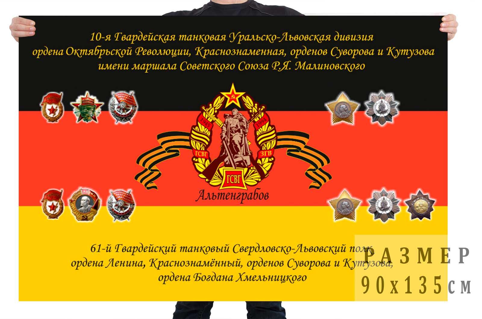 Качественные флаги Танковых войск СССР