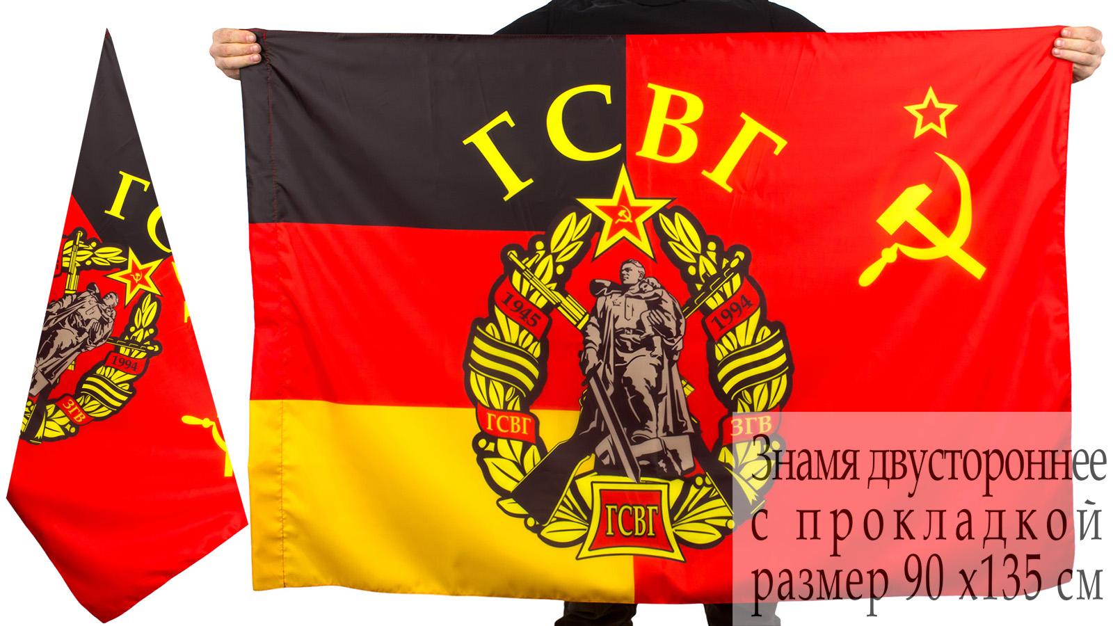 """Флаг """"ГСВГ"""" двухсторонний"""