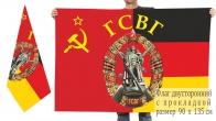 Флаг ГСВГ двухсторонний