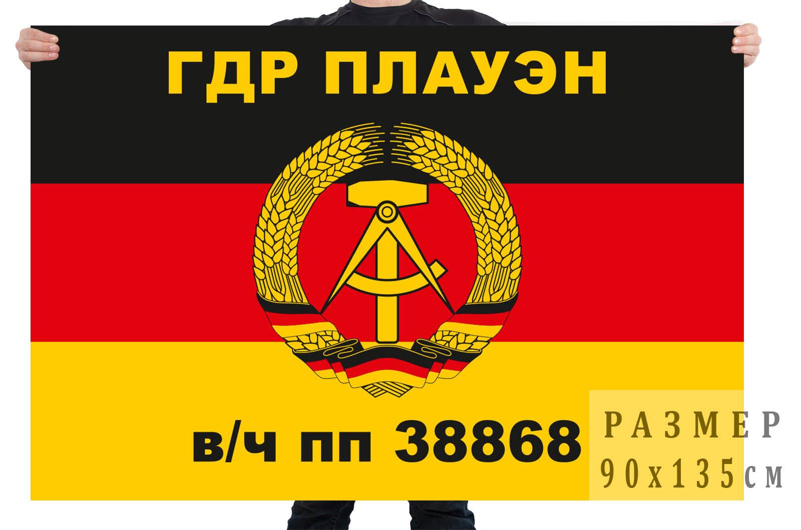 Флаг ГСВГ ГДР Плауэн