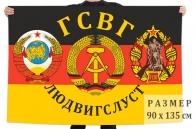 Флаг ГСВГ Людвигслуст