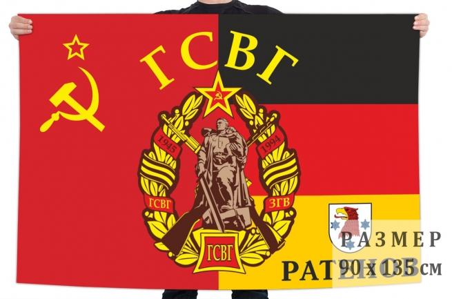 Флаг ГСВГ Ратенов