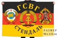 Флаг ГСВГ Стендаль