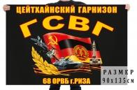 Флаг ГСВГ Цейтхайнский гарнизон 68 отдельный ремонтно-восстановительный батальон