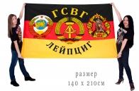 Флаг ГСВГ в Лейпциге