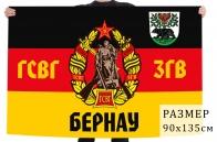 Флаг ГСВГ-ЗГВ 1945-1994