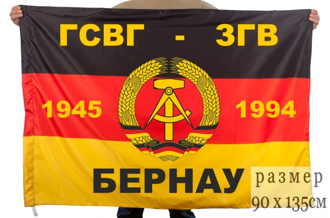 Флаг ГСВГ-ЗГВ «Бернау»