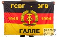 Флаг ГСВГ-ЗГВ «Галле»