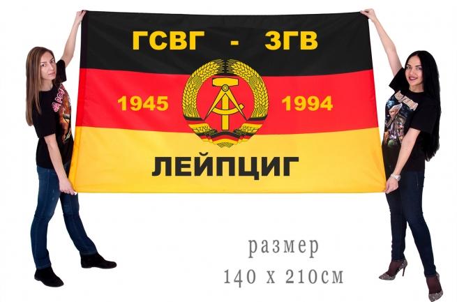 """Флаг ГСВГ-ЗГВ """"Лейпциг"""" 1945-1994"""