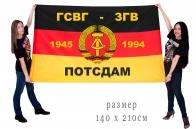 "Флаг ГСВГ-ЗГВ ""Потсдам"" 1945-1994"