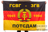 Флаг ГСВГ-ЗГВ «Потсдам»