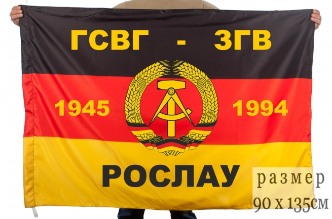 Флаг ГСВГ-ЗГВ «Рослау»