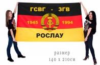 "Флаг ГСВГ-ЗГВ ""Рослау""1945-1994"