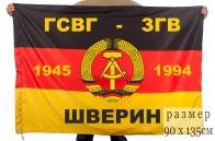 Флаг ГСВГ-ЗГВ «Шверин»
