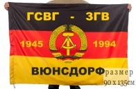 Флаг ГСВГ-ЗГВ «Вюнсдорф»