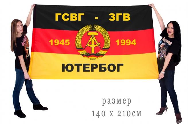 """Флаг ГСВГ-ЗГВ """"Ютербог"""" 1945-1994"""